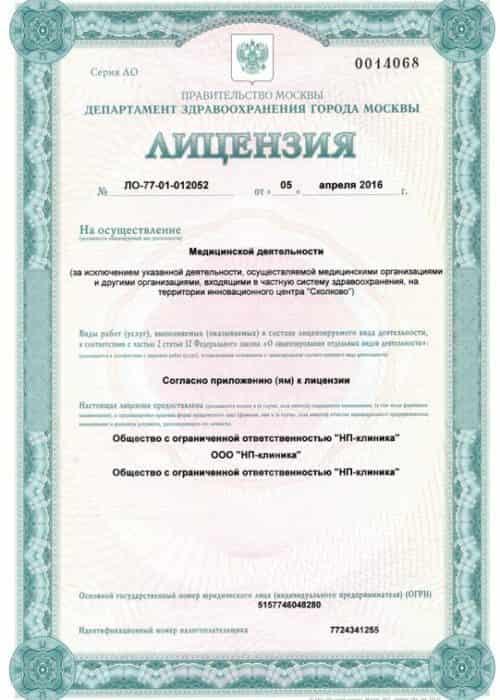 Лицензия услуги наркологии