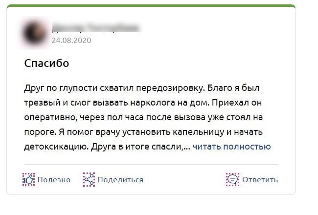"""""""Первая Наркологическая Клиника"""" Балашиха отзывы"""
